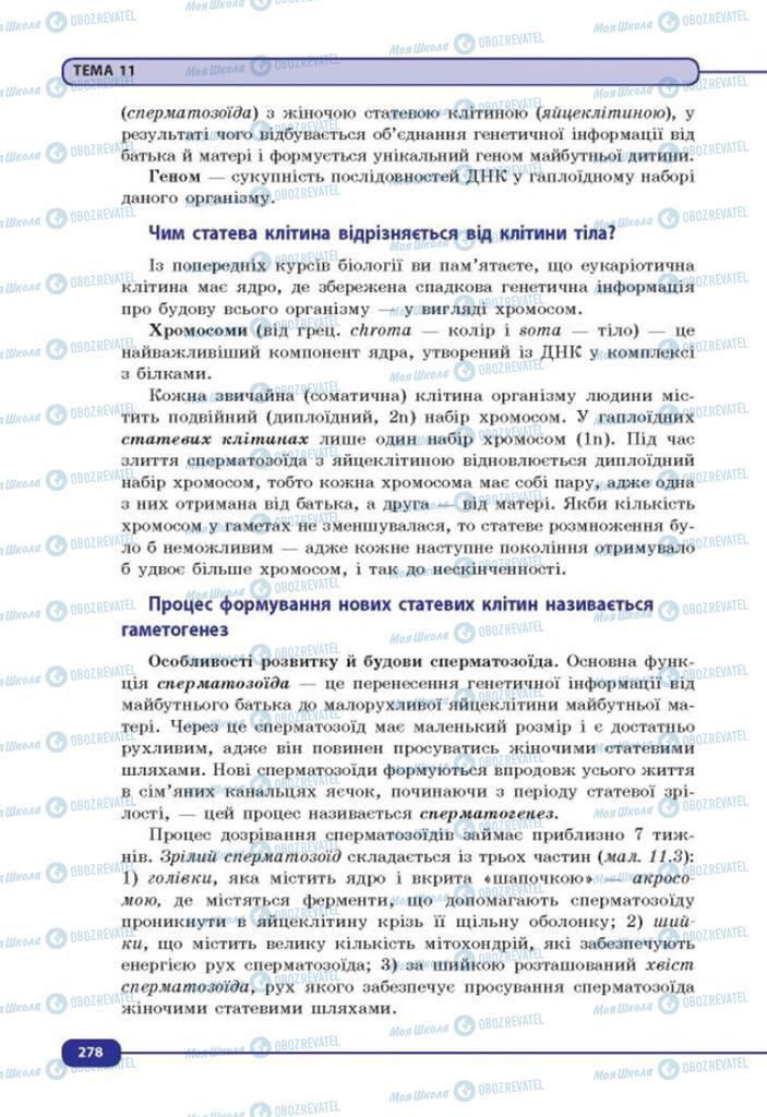 Підручники Біологія 8 клас сторінка 278