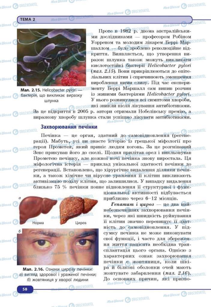 Підручники Біологія 8 клас сторінка 58