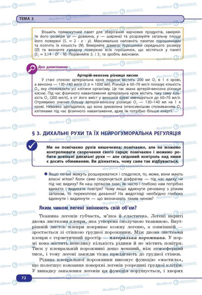 Підручники Біологія 8 клас сторінка  72