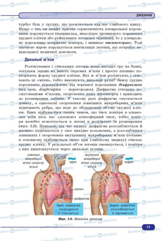 Підручники Біологія 8 клас сторінка 73