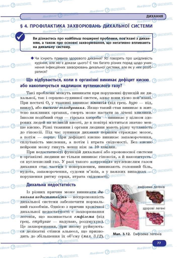 Учебники Биология 8 класс страница  77
