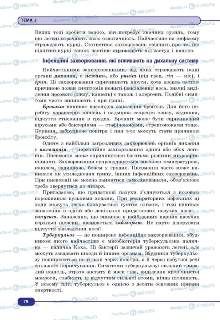 Підручники Біологія 8 клас сторінка 78