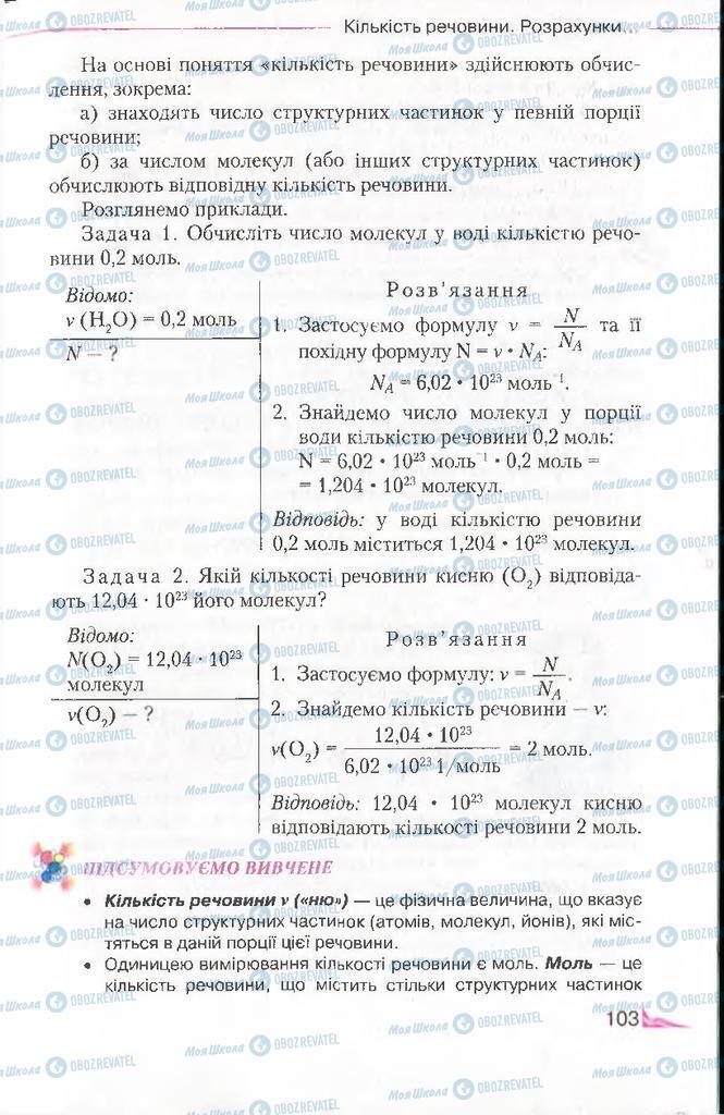 Учебники Химия 8 класс страница 103