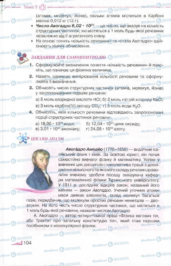 Підручники Хімія 8 клас сторінка 104