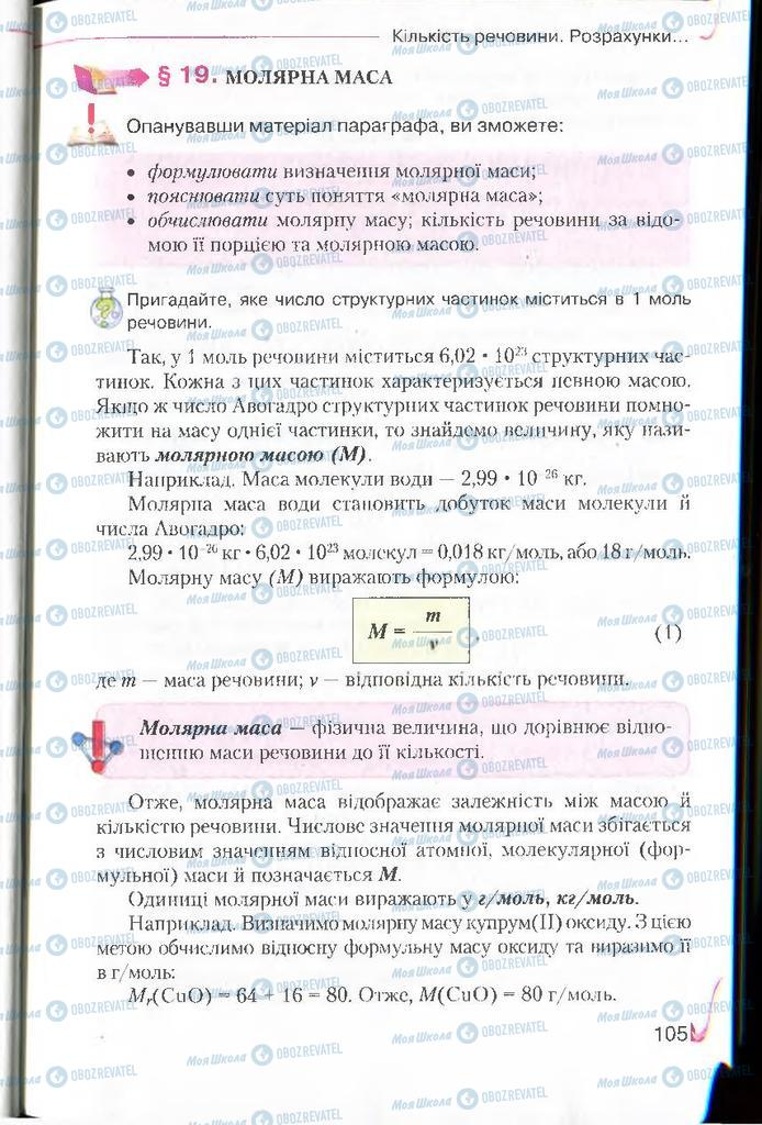 Підручники Хімія 8 клас сторінка 105