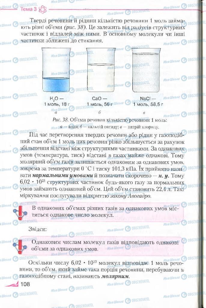 Підручники Хімія 8 клас сторінка 108
