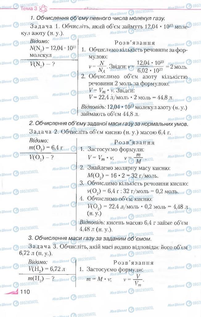 Учебники Химия 8 класс страница 110