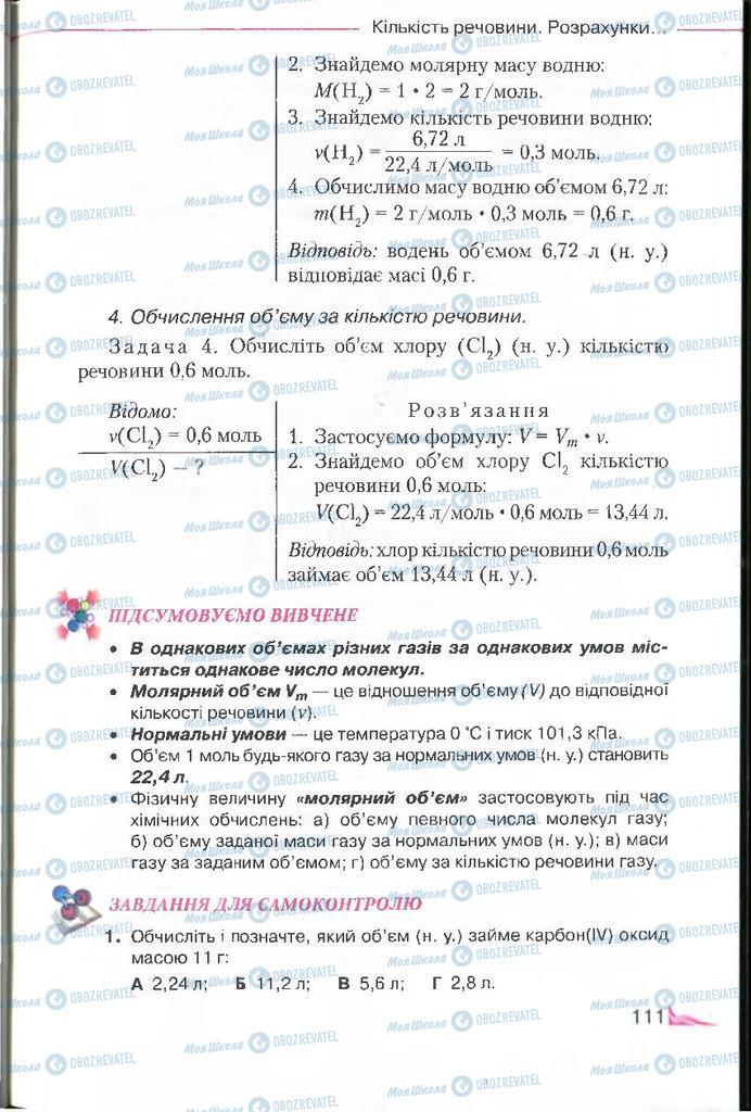 Підручники Хімія 8 клас сторінка 111