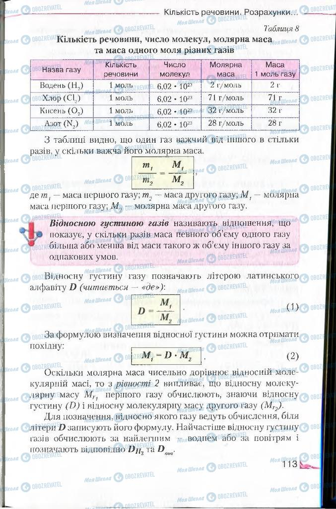 Підручники Хімія 8 клас сторінка 113