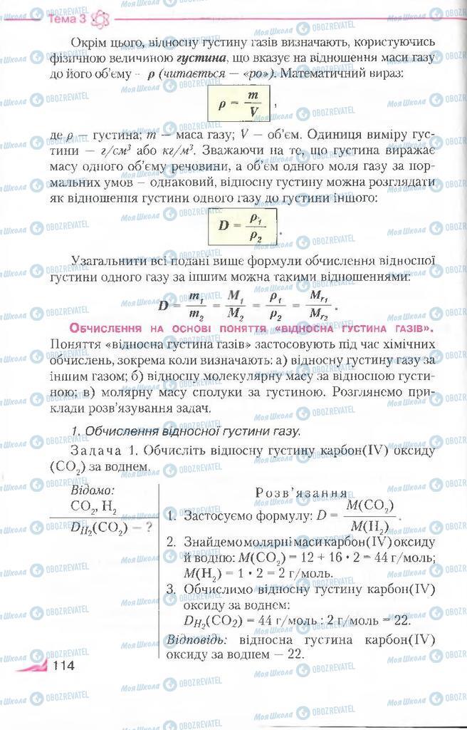 Підручники Хімія 8 клас сторінка 114