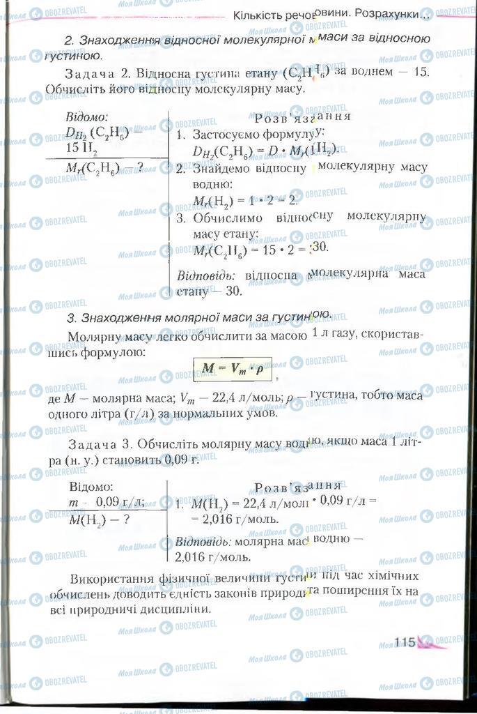 Підручники Хімія 8 клас сторінка 115