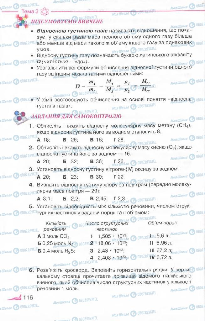 Учебники Химия 8 класс страница 116