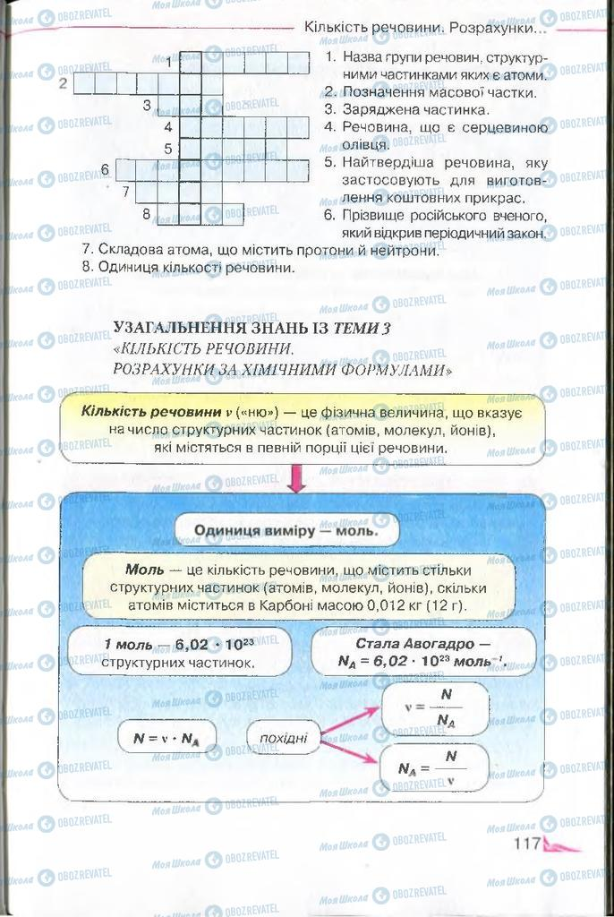 Підручники Хімія 8 клас сторінка 117