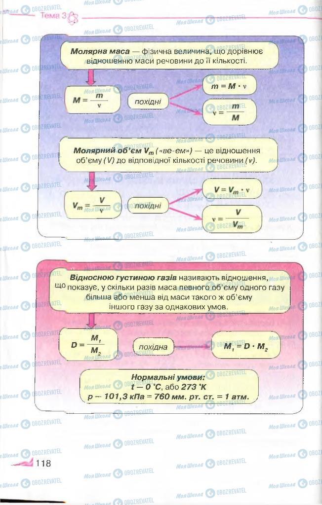 Підручники Хімія 8 клас сторінка 118