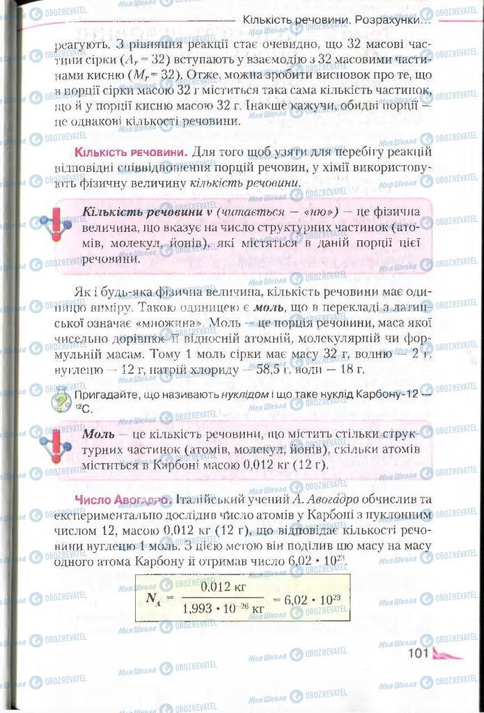 Підручники Хімія 8 клас сторінка 101