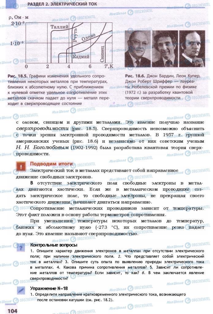 Учебники Физика 9 класс страница  104