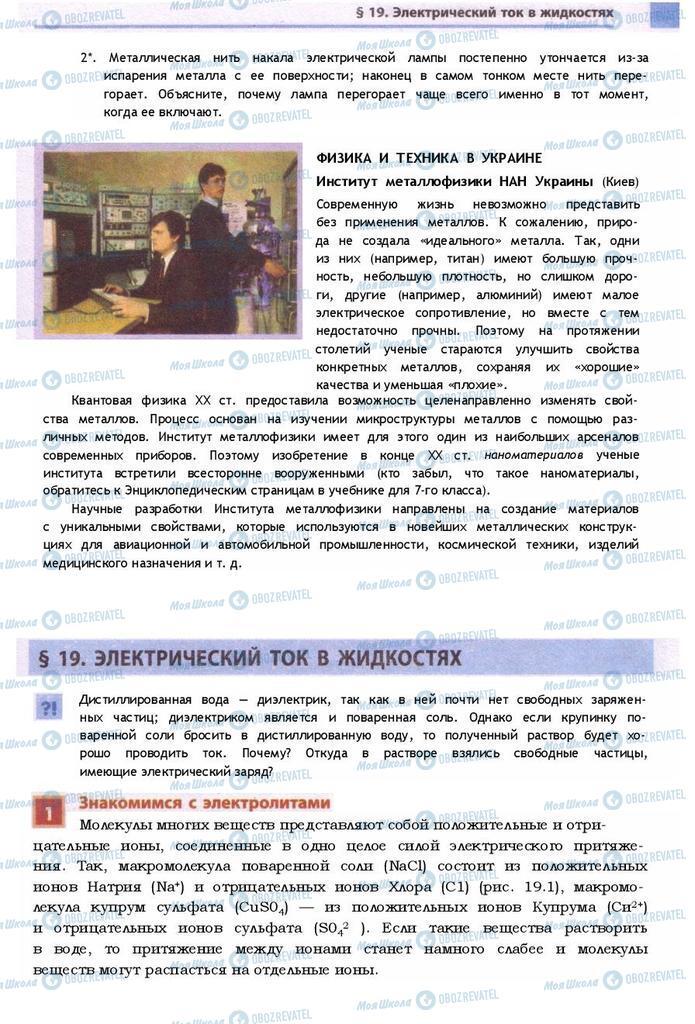 Підручники Фізика 9 клас сторінка 105