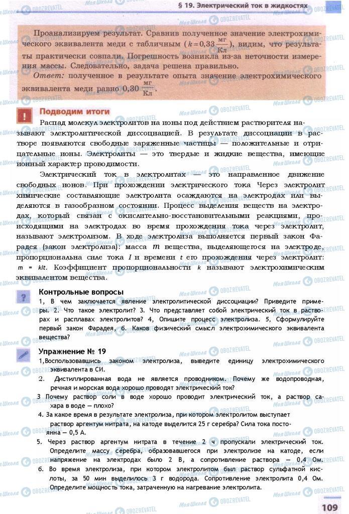 Підручники Фізика 9 клас сторінка 109