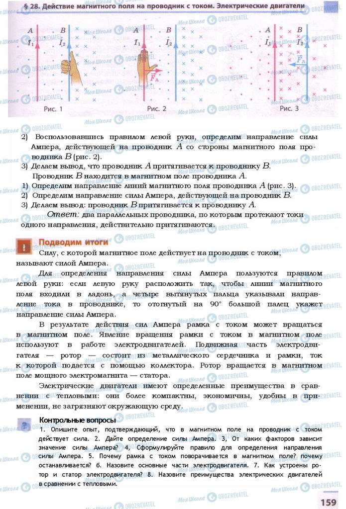 Учебники Физика 9 класс страница 159