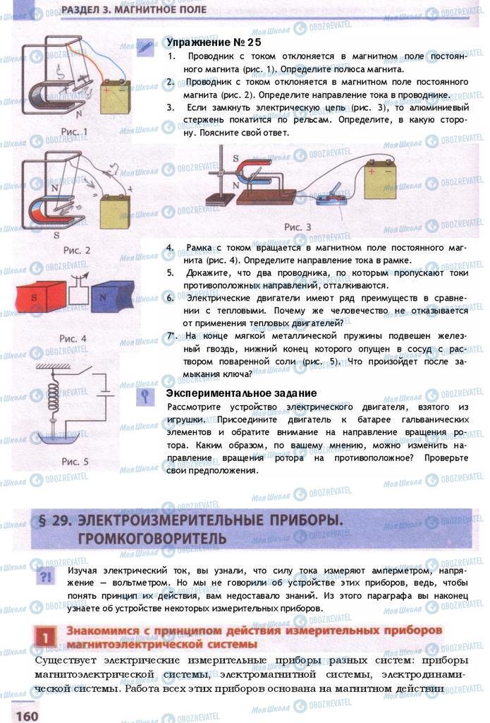 Учебники Физика 9 класс страница  160