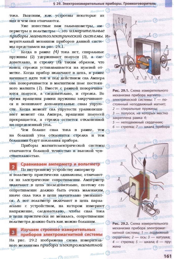Підручники Фізика 9 клас сторінка  161