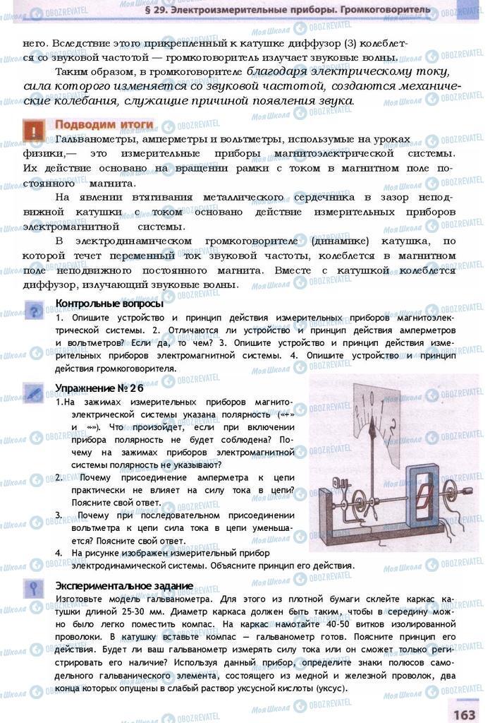 Підручники Фізика 9 клас сторінка  163