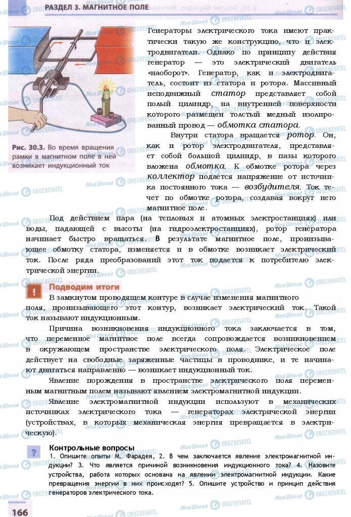 Підручники Фізика 9 клас сторінка 166