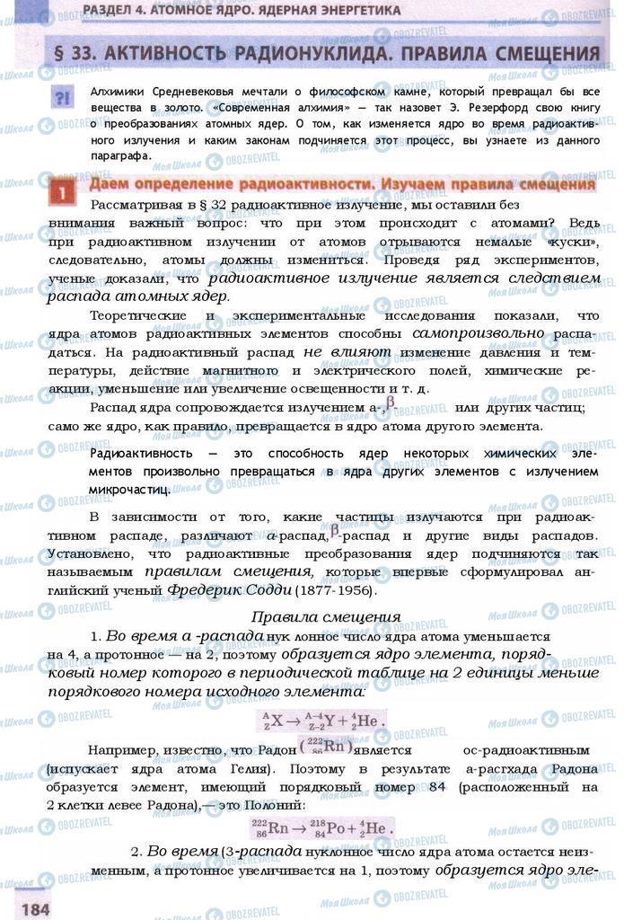 Учебники Физика 9 класс страница  184