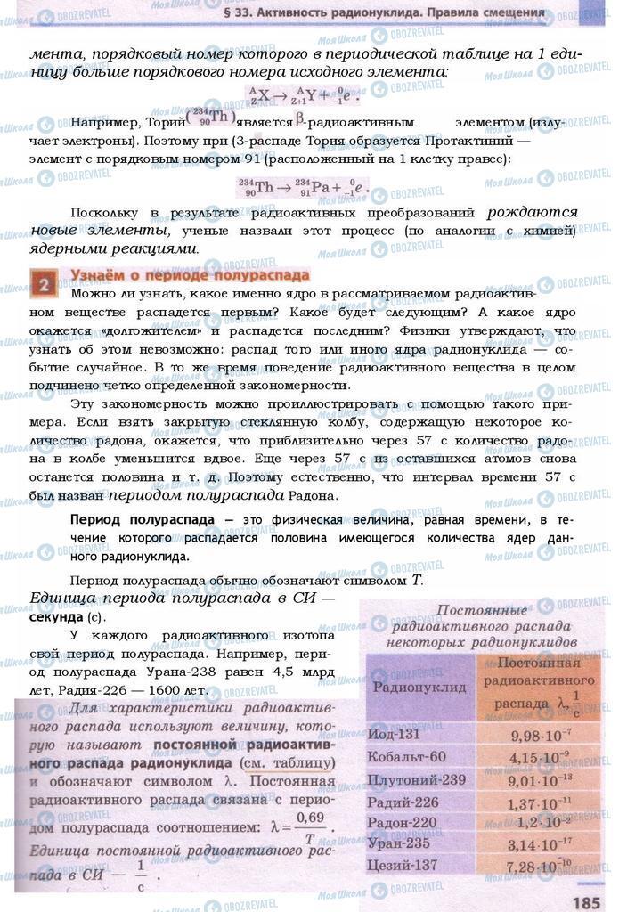 Учебники Физика 9 класс страница 185