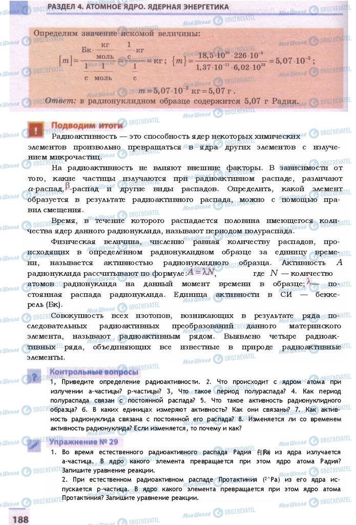 Підручники Фізика 9 клас сторінка 188