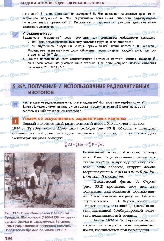 Підручники Фізика 9 клас сторінка  194