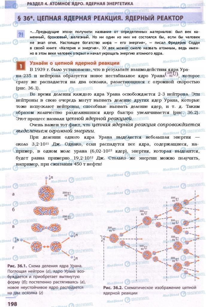 Учебники Физика 9 класс страница  198