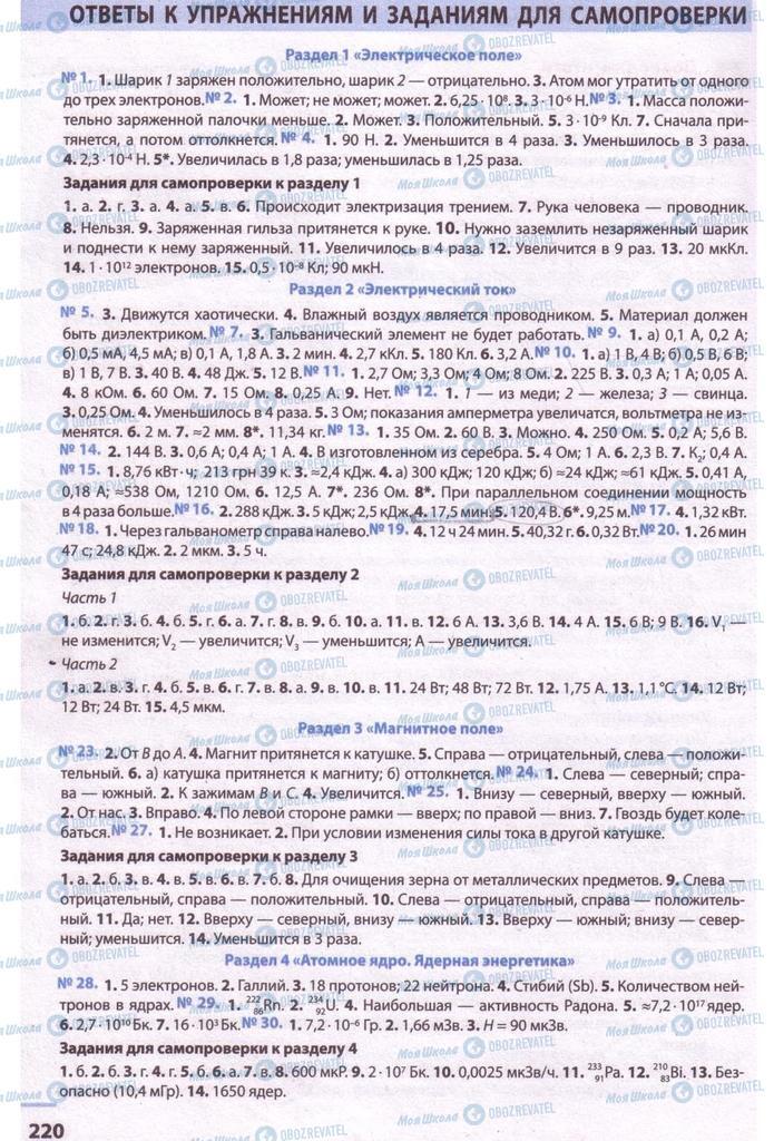 Учебники Физика 9 класс страница  220