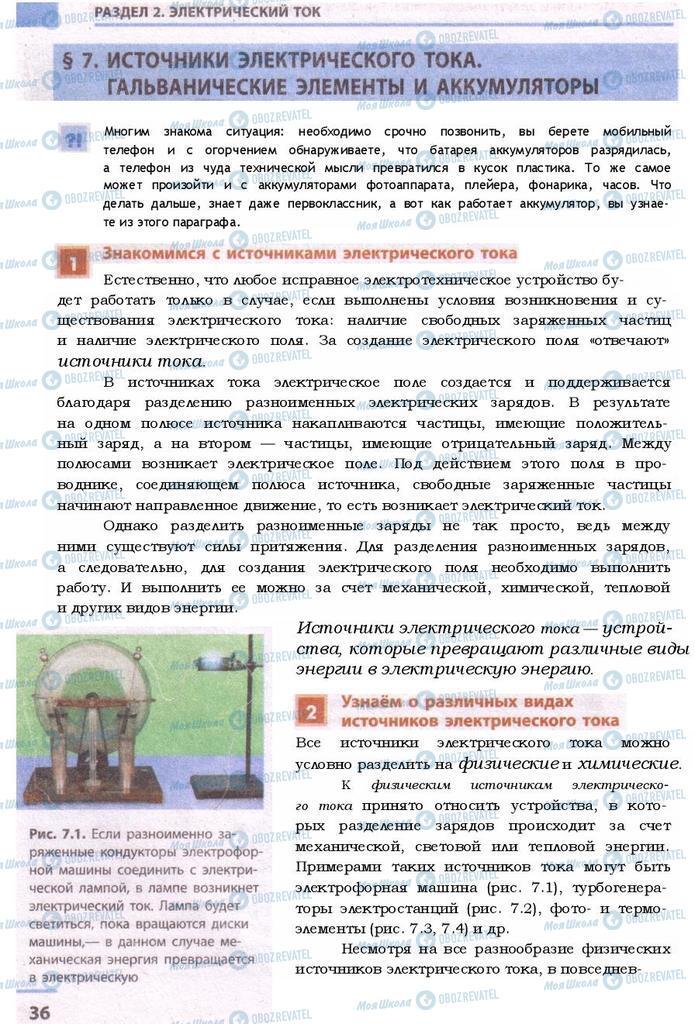 Учебники Физика 9 класс страница  36