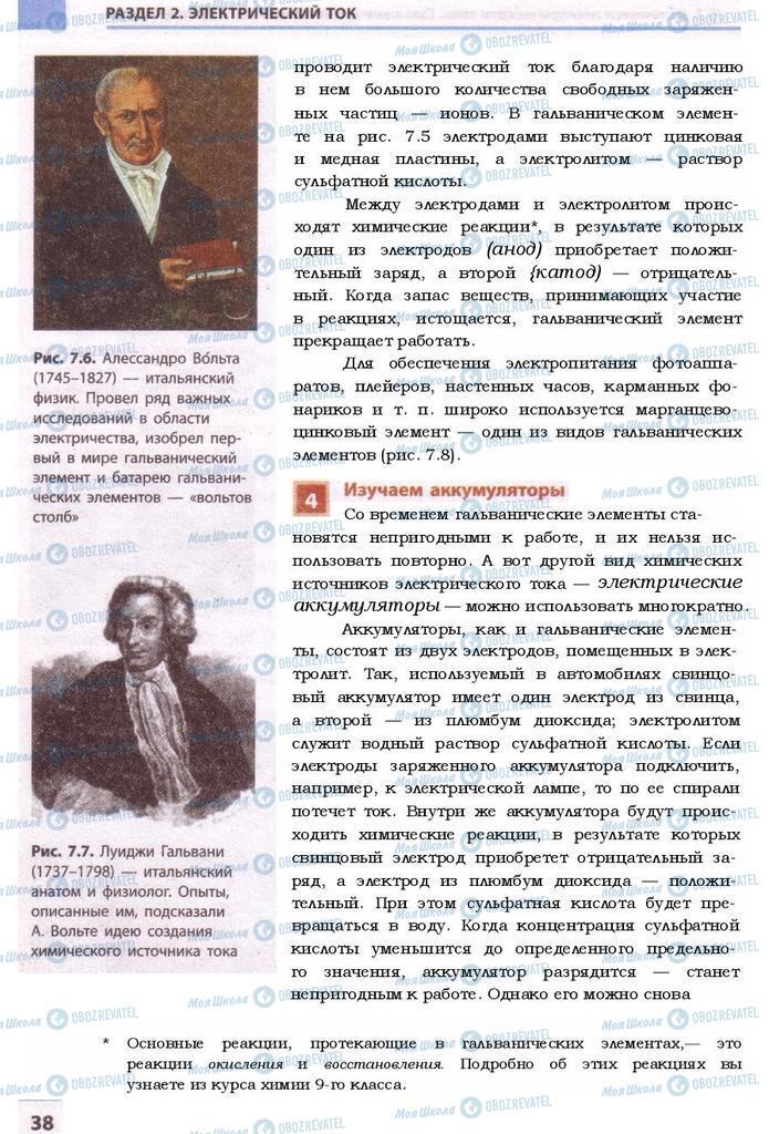 Підручники Фізика 9 клас сторінка 38