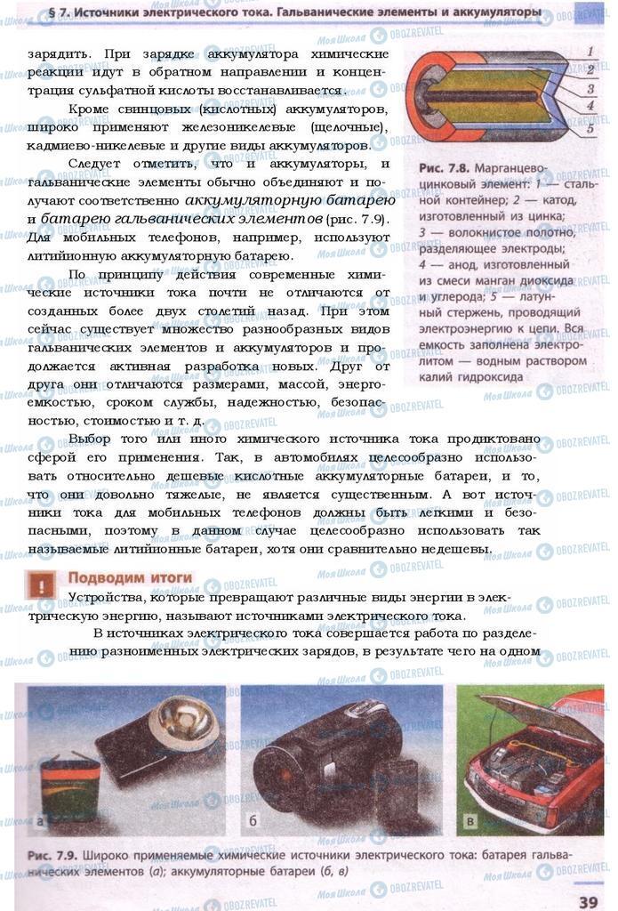 Підручники Фізика 9 клас сторінка 39