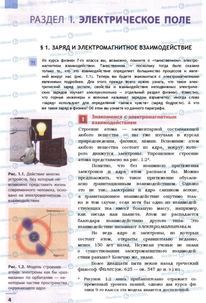 Підручники Фізика 9 клас сторінка  4