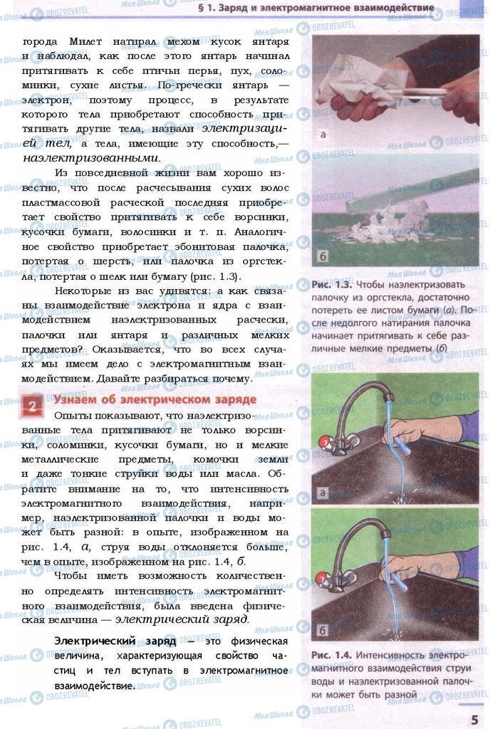 Підручники Фізика 9 клас сторінка  5
