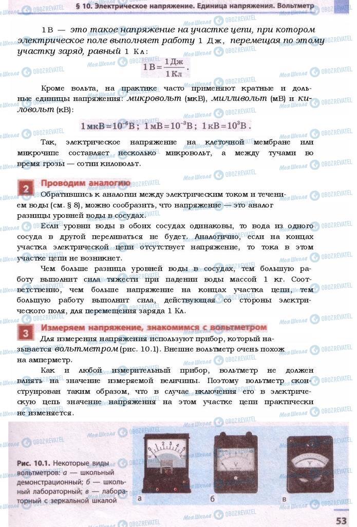 Підручники Фізика 9 клас сторінка  53
