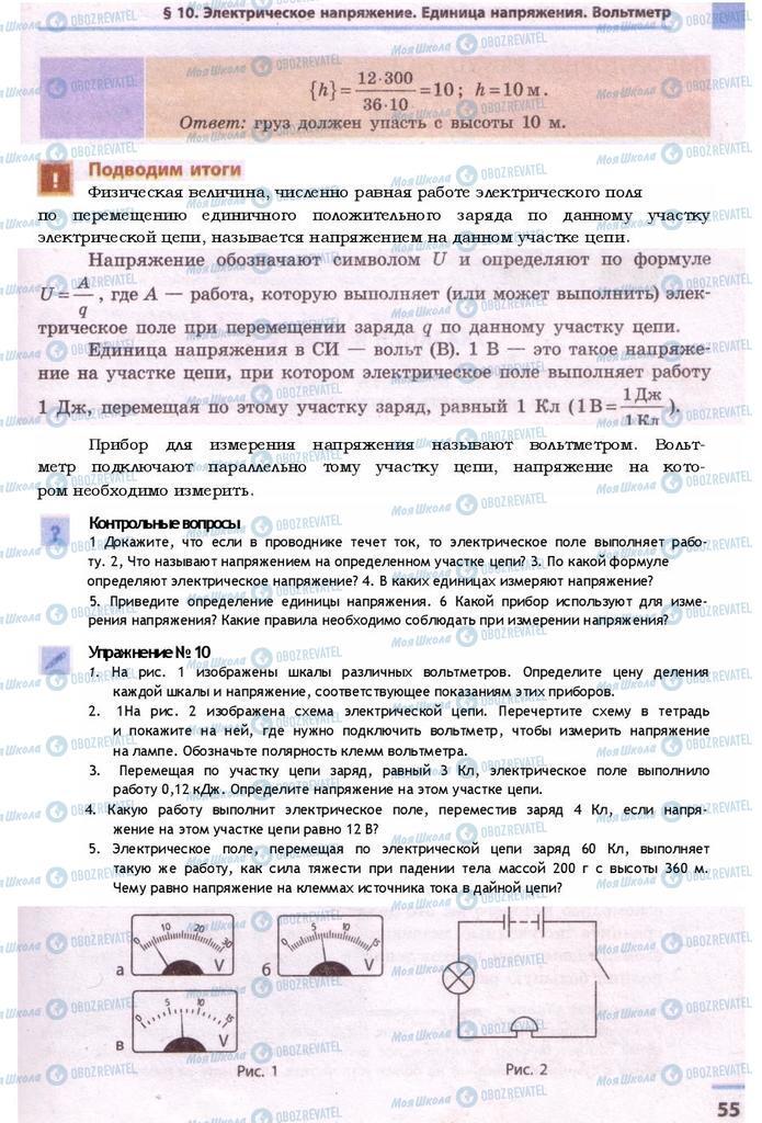 Учебники Физика 9 класс страница  55