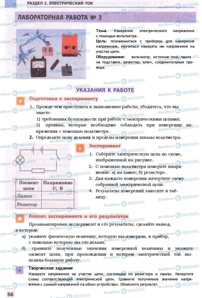 Підручники Фізика 9 клас сторінка  56