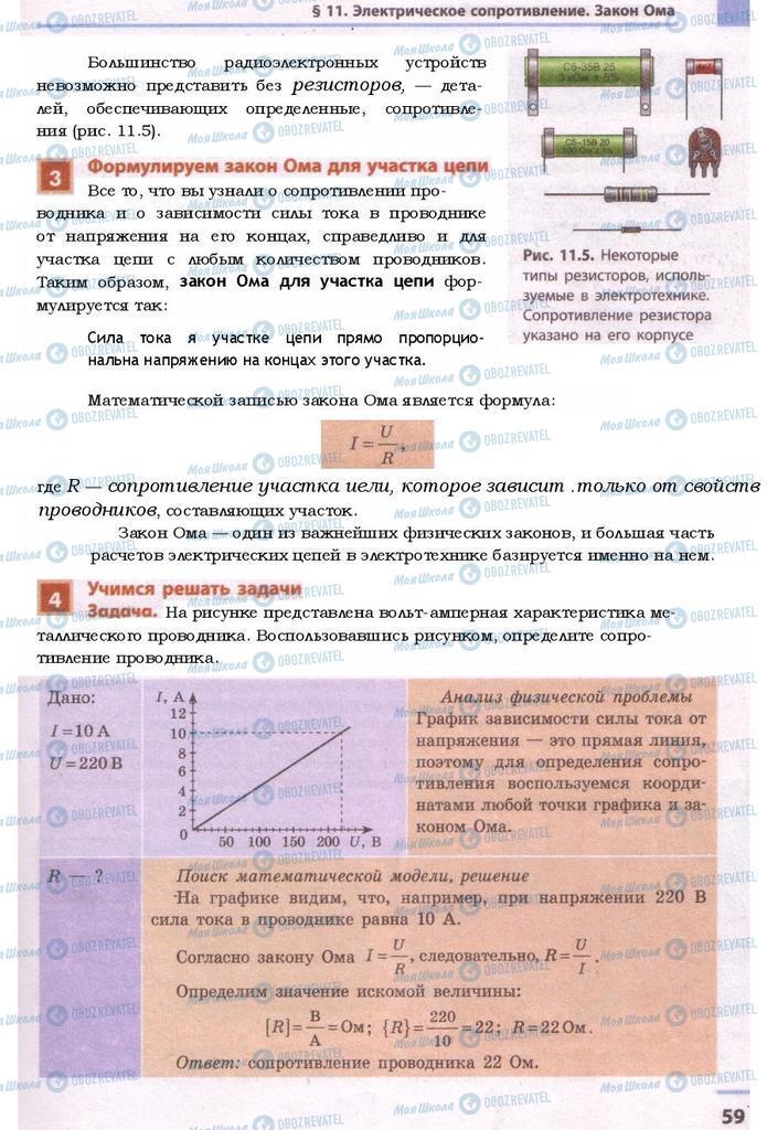 Учебники Физика 9 класс страница 59