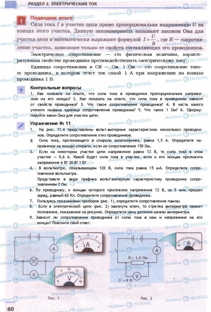 Учебники Физика 9 класс страница 60