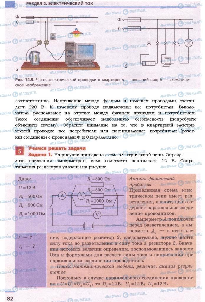 Підручники Фізика 9 клас сторінка  82