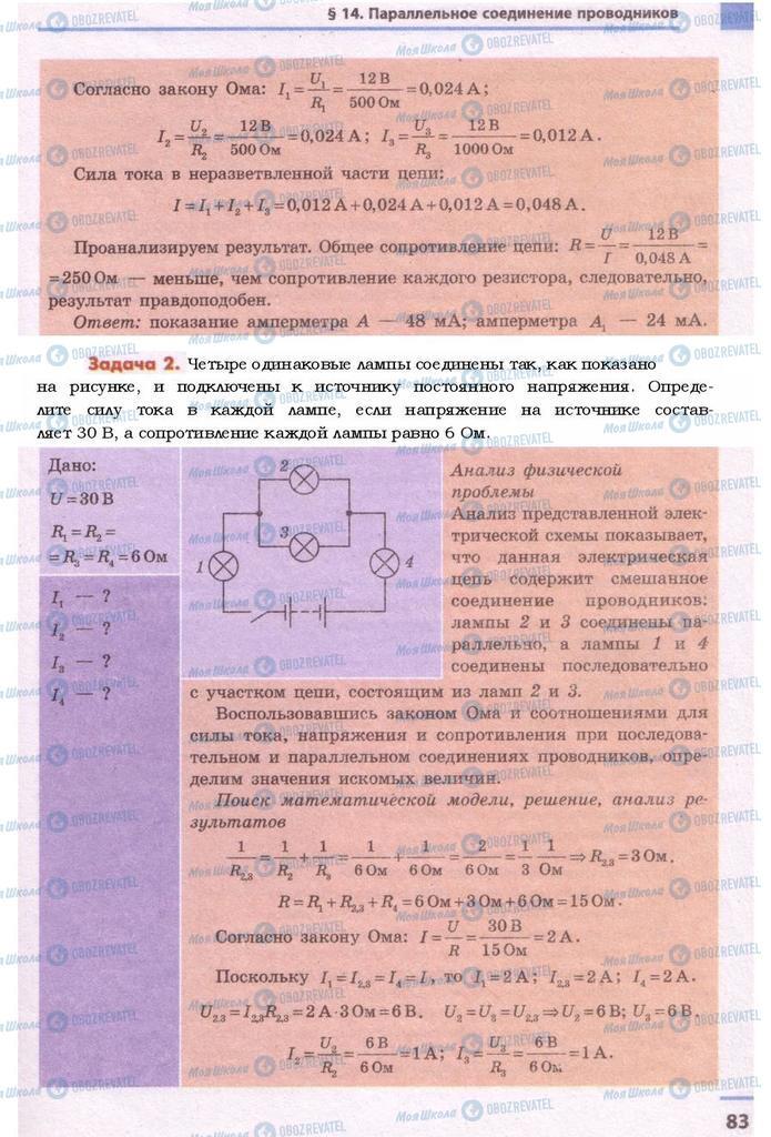 Учебники Физика 9 класс страница  83