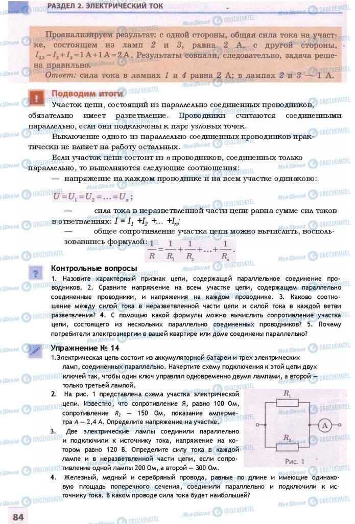 Учебники Физика 9 класс страница  84