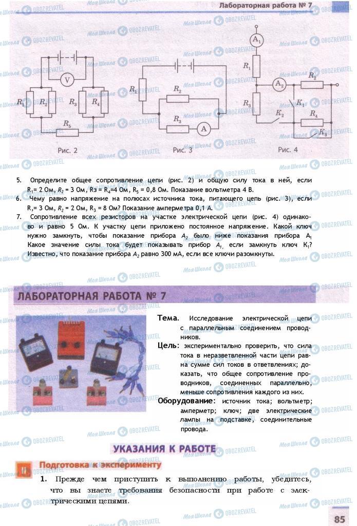 Учебники Физика 9 класс страница  85