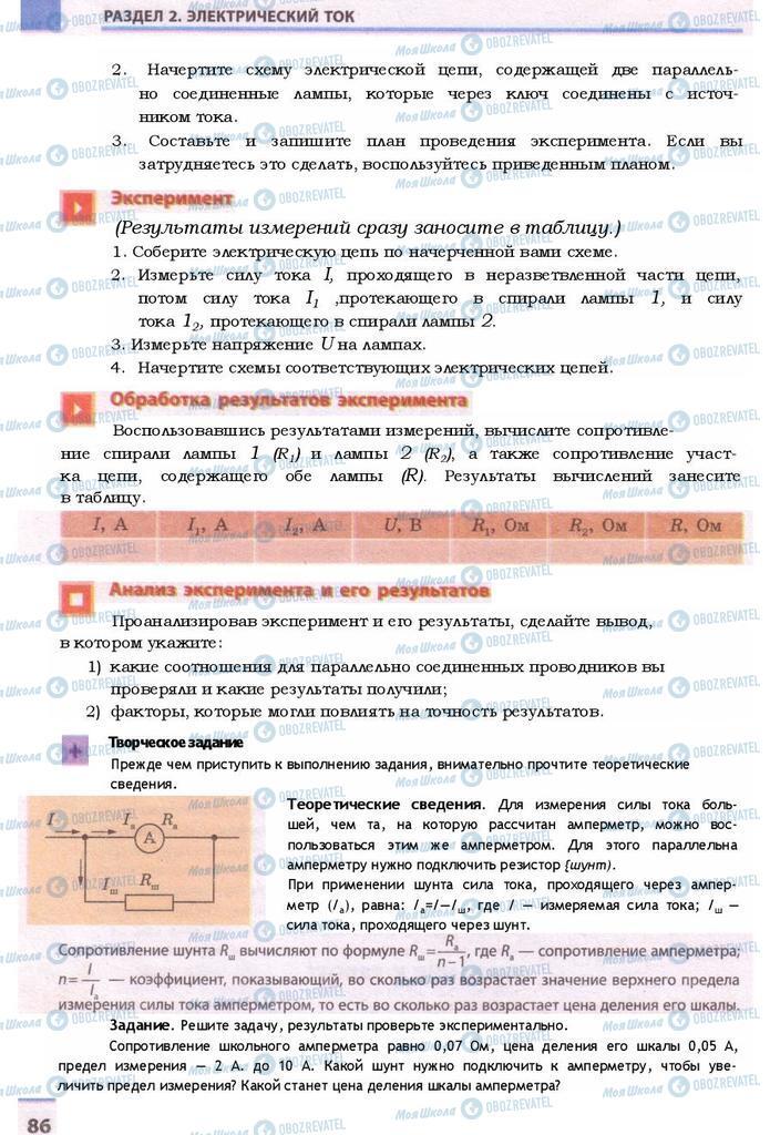 Учебники Физика 9 класс страница  86