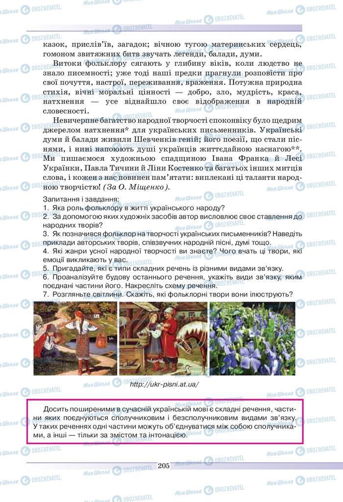 Учебники Укр мова 9 класс страница 204
