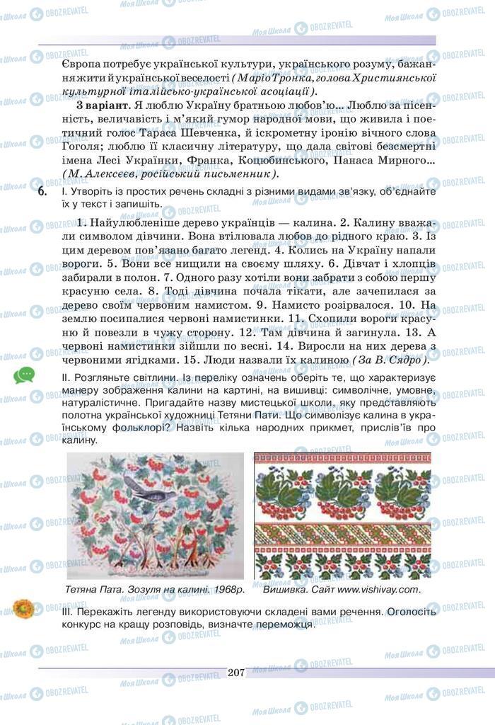 Учебники Укр мова 9 класс страница 206